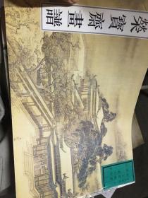 荣宝斋画谱  古代部分.十一
