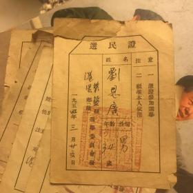 选民证1954莱芜县