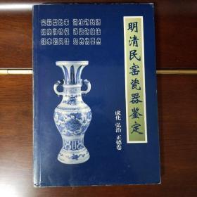 明清民窑瓷器鉴定 成化 弘治 正德卷