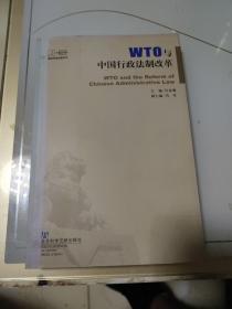 WTO与中国行政法制改革
