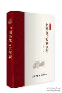 正版包邮中国历代大事年表书籍图书