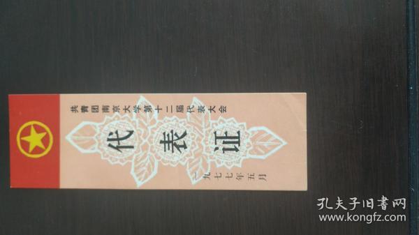 共青团南京大学第十二届代表大会,代表证1977.5