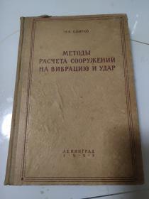 俄文原版 结构振动和冲击计算方法