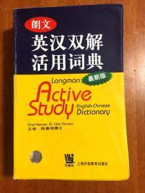 一版一印 南京爱德印刷有限公司印刷 Longman active study English-Chinese dictionary 朗文英汉双解活用词典(最新版)