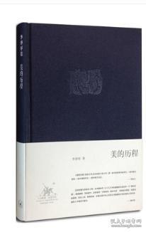 美的历程 李泽厚代表作 从宏观对中国数千年的艺术 文学作括描述和美学把握 中国美学代