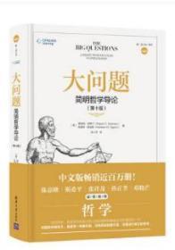 大问题:简明哲学导论(第10版)哲学入门书