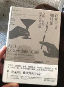 存在主义咖啡馆——自由、存在和杏子鸡尾酒