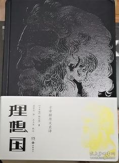 理想国(顾寿观古希腊原文直译,岳麓书社2018年新版)