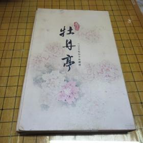 青春梦版牡丹亭 17900电信卡珍藏册(空册)