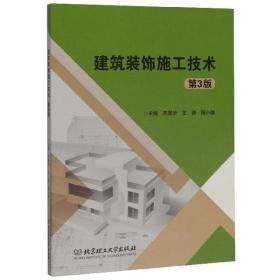 建筑装饰施工技术(第3版)(本科教材)