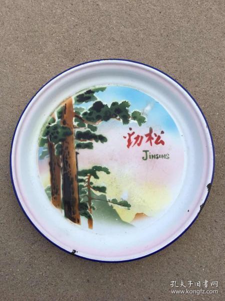 文革时期搪瓷茶盘【劲松】,题材好,很是少见,全品包老包真