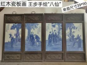 """红木瓷板画,王步手绘""""八仙"""",画工精湛,绘画细致入微,手绘人物故事栩栩如生,层次分明,品相一流,保存完好,实物如图。"""