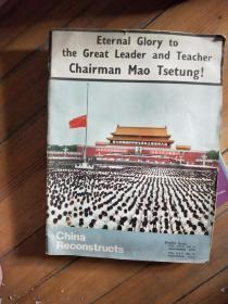 人民画报英文版1976.11.12合刊一毛主席逝世专辑