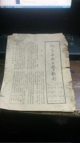 1946年国立西北大学校刊