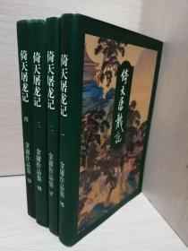 倚天屠龍記 全四冊【包正版】