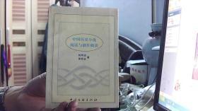 [作者签名本]中国历史小说阅读与创作概论(32开;9品)东租屋-西墙-右