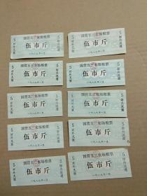 1989年国营五三农场粮票伍市斤10张合售