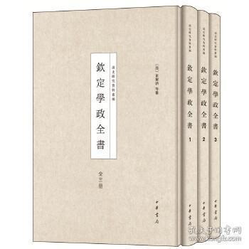 钦定学政全书(全3册)