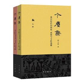 今尘集:秦汉时代的简牍、画像与文化流播