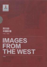 全新正版图书 西方的中国影像:1793:194井谦卷 卞修跃主编 黄山书社 9787546154206 蓝生文化