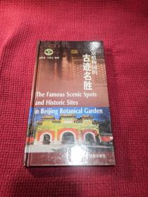 北京植物园的古迹名胜
