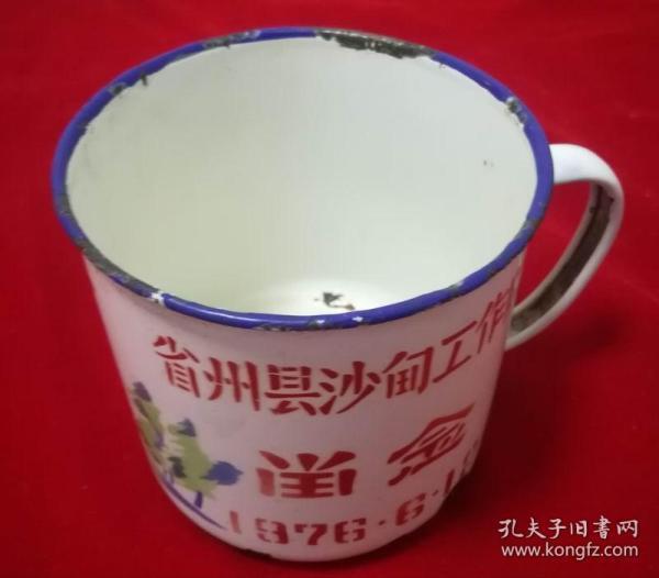 省州县沙甸工作队留年(西安山羊牌文革搪瓷缸),品见图