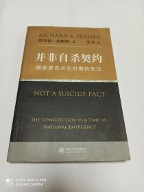 并非自杀契约:国家紧急状态时期的宪法