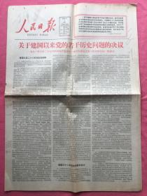 1981年7月1关于建囯以来党的若干历史问题的 决议,