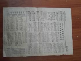 河北科技报1978.08.18(第十九届国际中学生数学比赛试题题解)并附1978年第二十届国际中学生数学竞赛试题