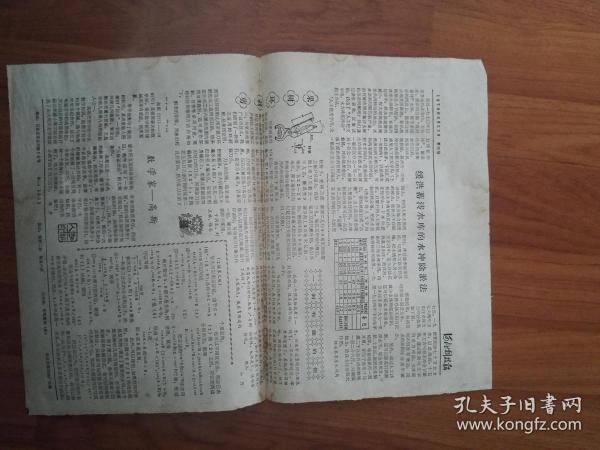 河北科技报1978.06.23(天津市1978年中学生数学竞赛题解)