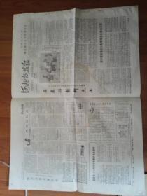 河北科技报1978.06.09(在新的转折点上---记清河县委书记李银河;北京市1978中学生数学竞赛题解并附答案)
