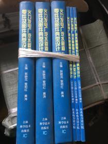 火力发电厂汽水管道零件及部件典型设计 2000版 +2006增补 两册合售