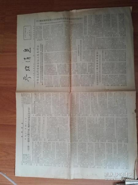参考消息1978.06.01第7095期(高斯--德国大数学家、物理学家和天文学家)