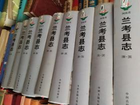 兰考县志 1990~2003(库存旧书)