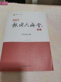 赣国大讲堂(2017选编)红色记忆专辑