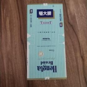 烟标-恒大牌香烟
