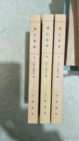 礼记集解(全三册)正版 缺版权页