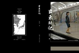 陈锐 出东北纪(预售)2020众筹纪念版