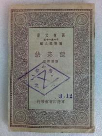 万有文库《种烟法》 原版 1930年10月 一版一印