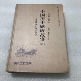 印祖文库:中国历史感应故事四(原增修历史感应统纪)(白话注释本)