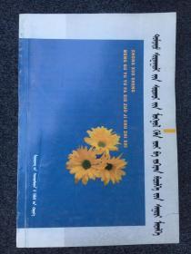中学生蒙古语语法写作基础知识