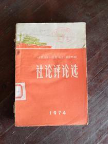 社论评论选 一九七四年 人民日报  红旗杂志 解放军报 75年1版1印 包邮挂刷