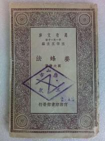 万有文库《养蜂法》  原版  1930年4月  一版一印