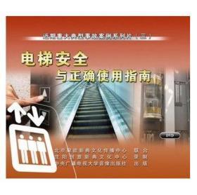 正品保证:正版醉新安全教育培训视频光盘2DVD 电梯安全与正确使用指南   0520h