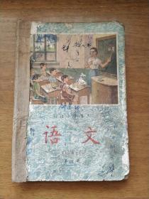 初级小学课本语文 第一册