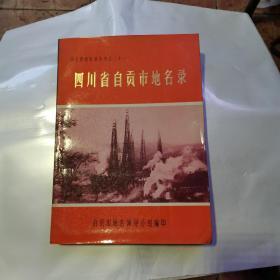 四川省自贡市地名录 (有地图3幅)(货号4009)