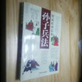 孙子兵法智谋故事总集:九地篇