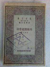 万有文库《果树园经营法》  原版  1930年4月  一版一印
