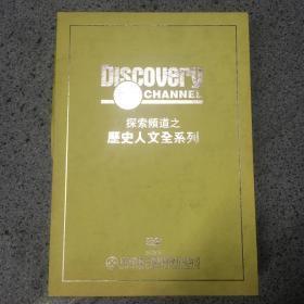 DVD  探索频道之历史人文全系列   30碟装