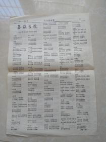 九江报增页1985年1月31日春联专号